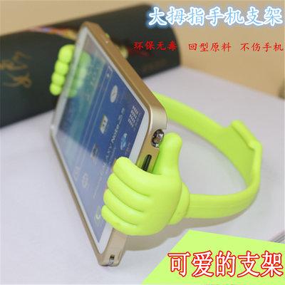 【大拇指支架通用型手机支架账号小米懒人苹支架手机游戏怎么换床头图片