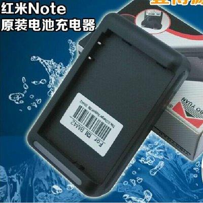 红米note电池 note手机电池 红米note原装电池原装座充 原装电板(原装