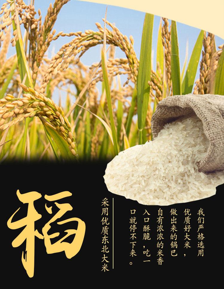【味滋源 手工锅巴130g】麻辣味老襄阳特产膨化零食品休闲小吃
